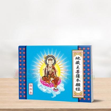 地藏王菩萨本愿经-描经本系列
